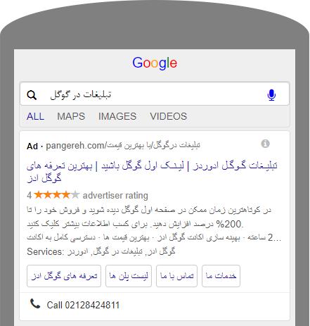 متن تبلیغ گوگل ادز